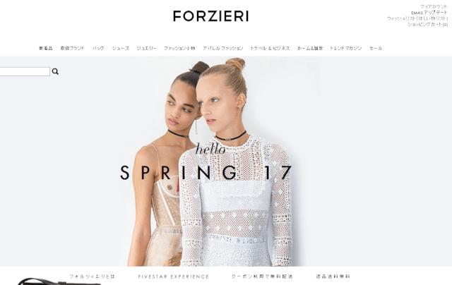 1 - 海外通販Forzieri(フォルツィエリ)クーポン付買い方、購入方法・個人輸入買い物ガイド