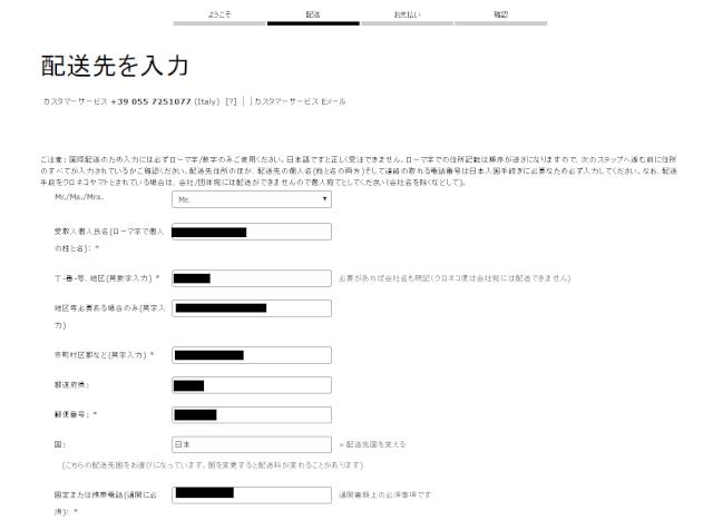 10 - 海外通販Forzieri(フォルツィエリ)クーポン付買い方、購入方法・個人輸入買い物ガイド