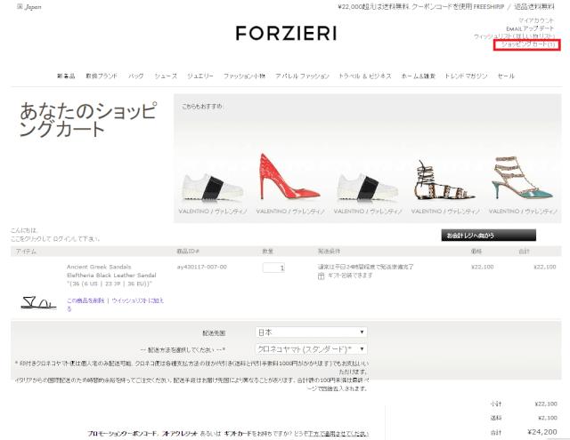 6 - 海外通販Forzieri(フォルツィエリ)クーポン付買い方、購入方法・個人輸入買い物ガイド