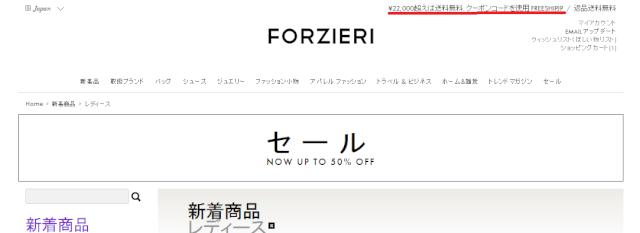 7 - 海外通販Forzieri(フォルツィエリ)クーポン付買い方、購入方法・個人輸入買い物ガイド