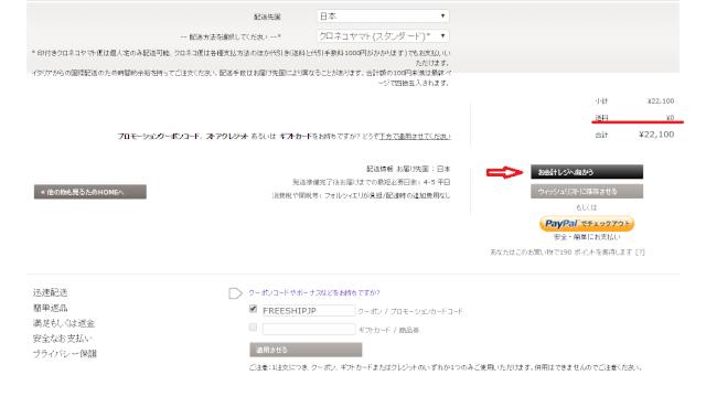 9 - 海外通販Forzieri(フォルツィエリ)クーポン付買い方、購入方法・個人輸入買い物ガイド