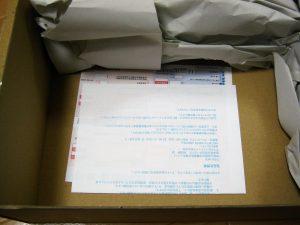 IMG 0362 300x225 - YOOX(ユークス/ヨークス)から商品到着!海外通販だけど返品も簡単に送料も安い。