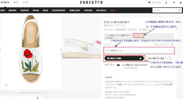 farfetchbuy01 - Farfetch (ファーフェッチ) クーポン&キャンペーンコード、セール付買い方、Farfetch (ファーフェッチ) 購入方法・個人輸入海外通販買い物ガイド2020