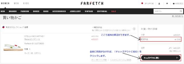 farfetchbuy02 - Farfetch (ファーフェッチ) クーポン&キャンペーンコード、セール付買い方、Farfetch (ファーフェッチ) 購入方法・個人輸入海外通販買い物ガイド2018