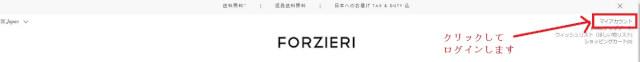 forzieri return 1 - 海外通販Forzieri(フォルツィエリ)クーポン付買い方、購入方法・個人輸入買い物ガイド