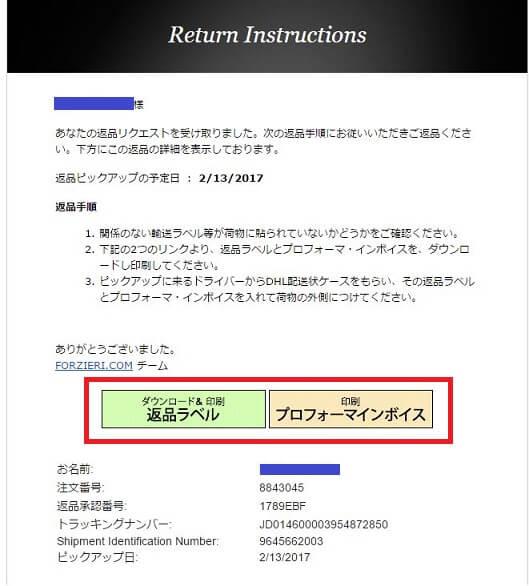 forzieri return 10 2 - 海外通販Forzieri(フォルツィエリ)セール情報クーポン&コード付買い方、購入方法・個人輸入フォルツィエリ買い物ガイド2018