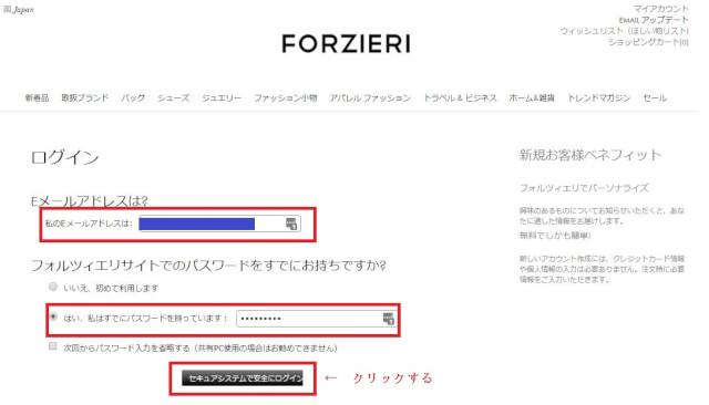 forzieri return 2 - 海外通販Forzieri(フォルツィエリ)クーポン付買い方、購入方法・個人輸入買い物ガイド