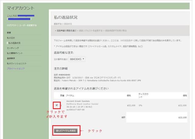 forzieri return 5 - 海外通販Forzieri(フォルツィエリ)クーポン付買い方、購入方法・個人輸入買い物ガイド