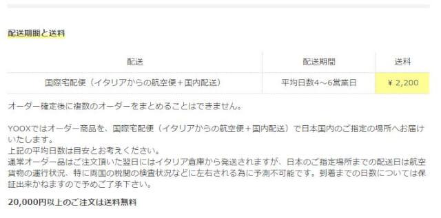 haiso - 海外通販YOOX(ユークス/ヨークス)セール情報クーポン&コード付買い方、購入方法・個人輸入yoox買い物ガイド2020