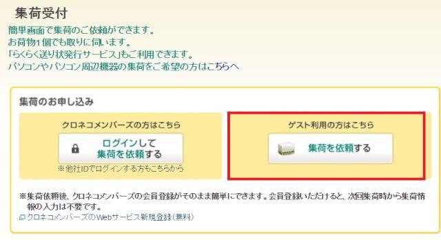 henpin 10 yamato - 海外通販YOOX(ユークス/ヨークス)セール情報クーポン&コード付買い方、購入方法・個人輸入yoox買い物ガイド2020