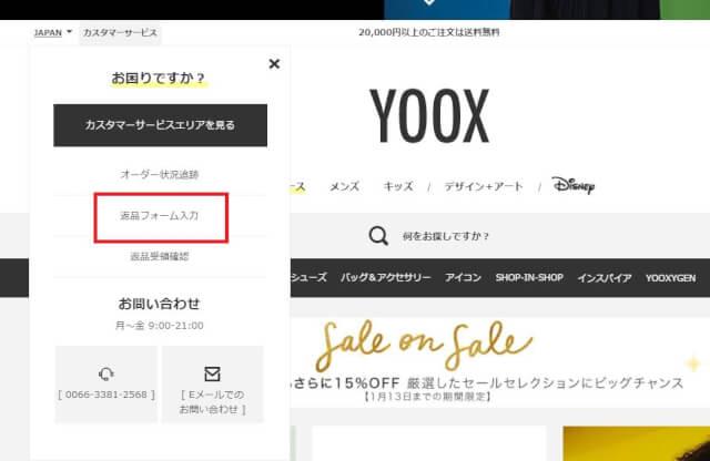 henpin 2 - 海外通販YOOX(ユークス/ヨークス)セール情報クーポン&コード付買い方、購入方法・個人輸入yoox買い物ガイド2020