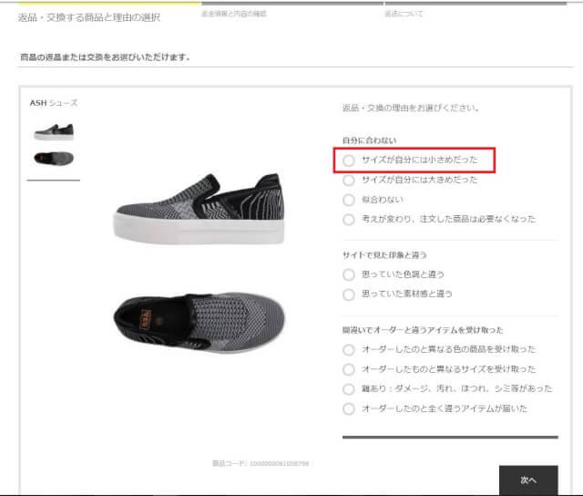 henpin 5 - 海外通販YOOX(ユークス/ヨークス)セール情報クーポン&コード付買い方、購入方法・個人輸入yoox買い物ガイド2020