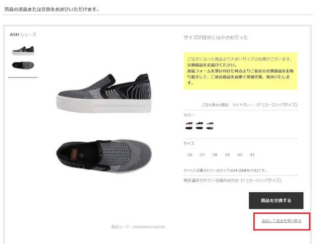henpin 6 - 海外通販YOOX(ユークス/ヨークス)セール情報クーポン&コード付買い方、購入方法・個人輸入yoox買い物ガイド2018