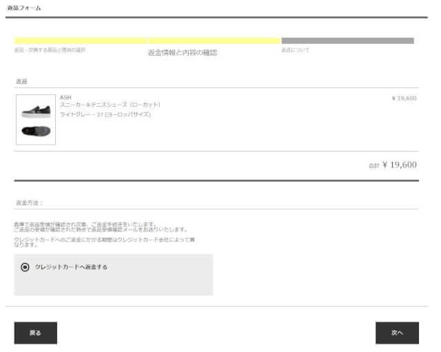 henpin 7 - 海外通販YOOX(ユークス/ヨークス)セール情報クーポン&コード付買い方、購入方法・個人輸入yoox買い物ガイド2020