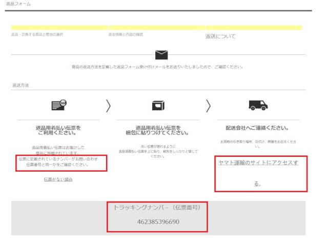 henpin 8 - 海外通販YOOX(ユークス/ヨークス)セール情報クーポン&コード付買い方、購入方法・個人輸入yoox買い物ガイド2020