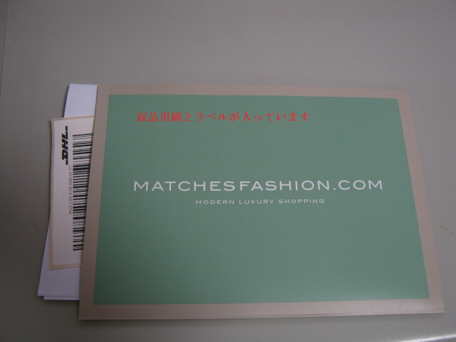 matchesfashion return 12 - matchesfashion(マッチズファッション)の購入方法紹介!割引クーポン&キャンペーンコード&セールの買い方、登録方法・個人輸入買い物matchesfashion(マッチズファッション)購入完全ガイド2018