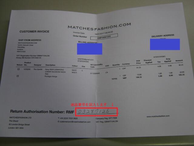 matchesfashion return 14 - matchesfashion(マッチズファッション)の購入方法紹介!割引クーポン&キャンペーンコード&セールの買い方、登録方法・個人輸入買い物matchesfashion(マッチズファッション)購入完全ガイド2018