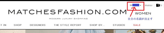 matchesfashion return 3 - matchesfashion(マッチズファッション)の購入方法紹介!割引クーポン&キャンペーンコード&セールの買い方、登録方法・個人輸入買い物matchesfashion(マッチズファッション)購入完全ガイド2018