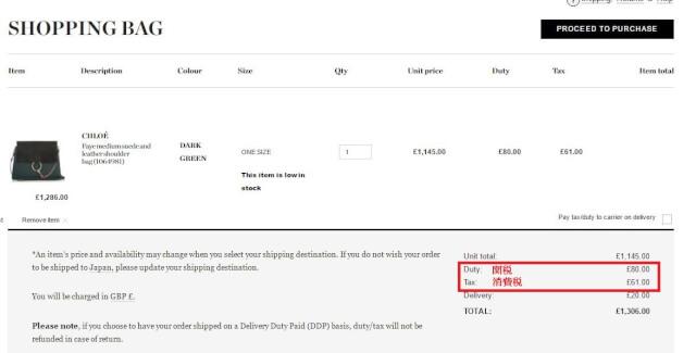 matchesfashion tariff 1 - matchesfashion(マッチズファッション)の購入方法紹介!割引クーポン&キャンペーンコード&セールの買い方、登録方法・個人輸入買い物matchesfashion(マッチズファッション)購入完全ガイド2018