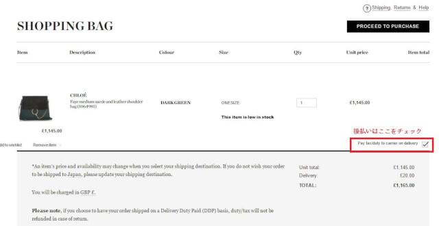 matchesfashion tariff 2 - matchesfashion(マッチズファッション)の購入方法紹介!割引クーポン&キャンペーンコード&セールの買い方、登録方法・個人輸入買い物matchesfashion(マッチズファッション)購入完全ガイド2018