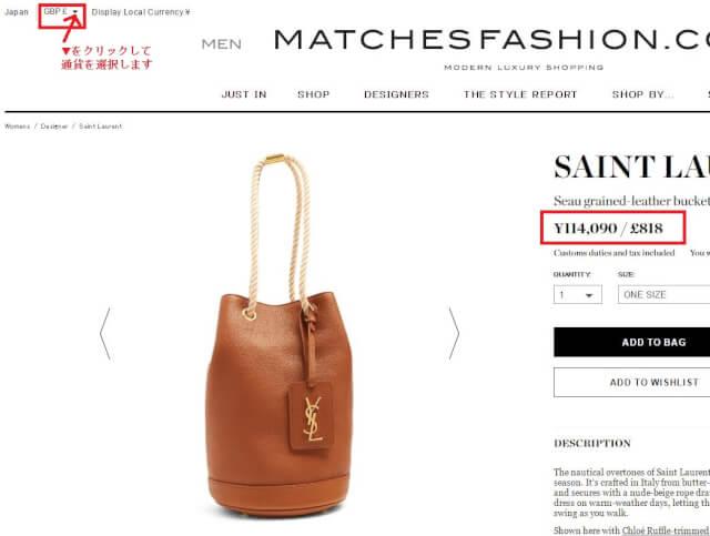 matchesfashion value 7 - matchesfashion(マッチズファッション)の購入方法紹介!割引クーポン&キャンペーンコード&セールの買い方、登録方法・個人輸入買い物matchesfashion(マッチズファッション)購入完全ガイド2018