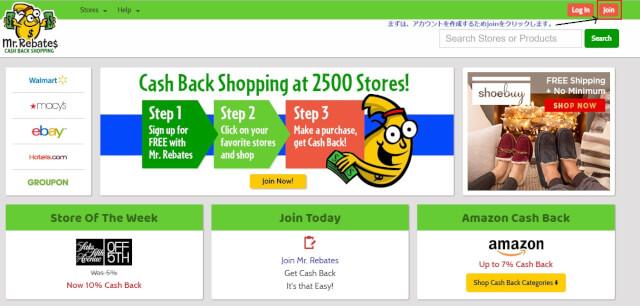 mrrebates01 - Mr.Rebates(ミスターリベーツ)で海外通販をお得に買い物 登録方法から入金まで Amazonでも使えるキャッシュバックサイト