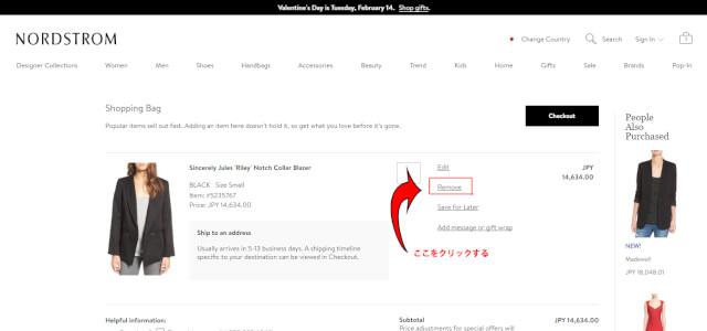 remove - ノードストローム(Nordstrom)セール情報クーポン&コード付買い方、購入方法・個人輸入ノードストローム買い物ガイド2018