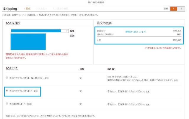 shopbop buy 10 - SHOPBOP(ショップボップ)クーポン&キャンペーンコード 口コミ情報と日本語での買い方、購入方法・個人輸入海外通販SHOPBOP買い物ガイド2018