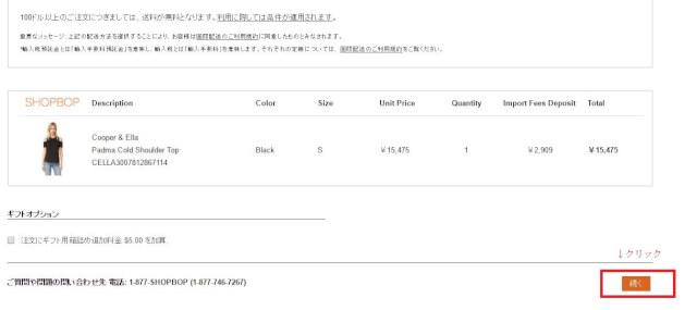 shopbop buy 11 - SHOPBOP(ショップボップ)クーポン&キャンペーンコード 口コミ情報と日本語での買い方、購入方法・個人輸入海外通販SHOPBOP買い物ガイド2018