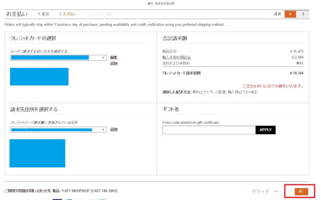 shopbop buy 13 - SHOPBOP(ショップボップ)クーポン&キャンペーンコード 口コミ情報と日本語での買い方、購入方法・個人輸入海外通販SHOPBOP買い物ガイド2020