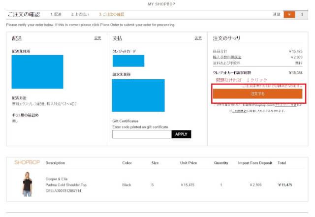 shopbop buy 14 - SHOPBOP(ショップボップ)クーポン&キャンペーンコード 口コミ情報と日本語での買い方、購入方法・個人輸入海外通販SHOPBOP買い物ガイド2018