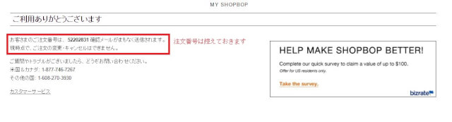 shopbop buy 15 - SHOPBOP(ショップボップ)クーポン&キャンペーンコード 口コミ情報と日本語での買い方、購入方法・個人輸入海外通販SHOPBOP買い物ガイド2018