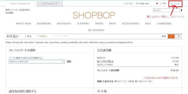 shopbop buy 16 - SHOPBOP(ショップボップ)クーポン&キャンペーンコード 口コミ情報と日本語での買い方、購入方法・個人輸入海外通販SHOPBOP買い物ガイド2020