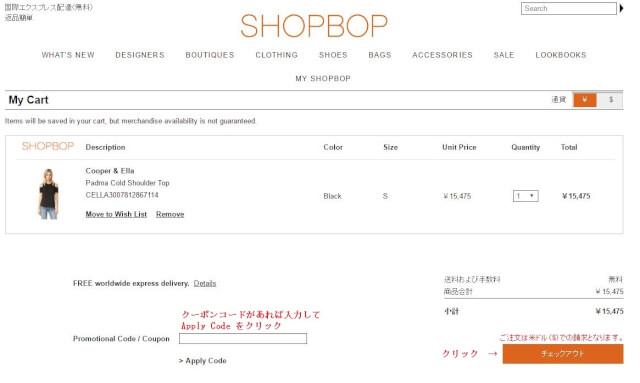 shopbop buy 3 - SHOPBOP(ショップボップ)クーポン&キャンペーンコード 口コミ情報と日本語での買い方、購入方法・個人輸入海外通販SHOPBOP買い物ガイド2018