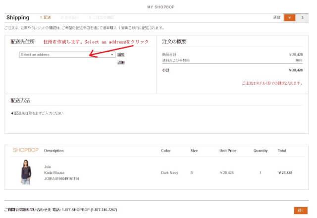 shopbop buy 6 - SHOPBOP(ショップボップ)クーポン&キャンペーンコード 口コミ情報と日本語での買い方、購入方法・個人輸入海外通販SHOPBOP買い物ガイド2018