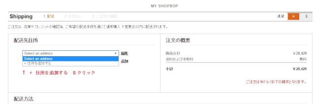 shopbop buy 7 - SHOPBOP(ショップボップ)クーポン&キャンペーンコード 口コミ情報と日本語での買い方、購入方法・個人輸入海外通販SHOPBOP買い物ガイド2018