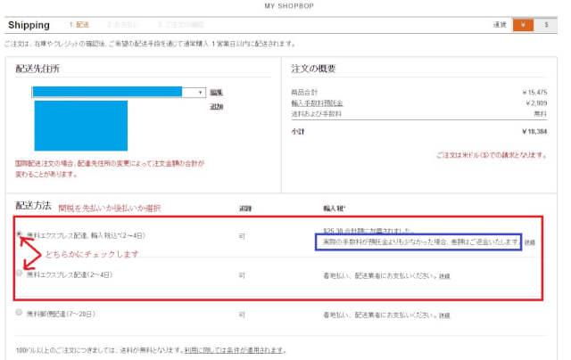 shopbop buy 9 - SHOPBOP(ショップボップ)クーポン&キャンペーンコード 口コミ情報と日本語での買い方、購入方法・個人輸入海外通販SHOPBOP買い物ガイド2018