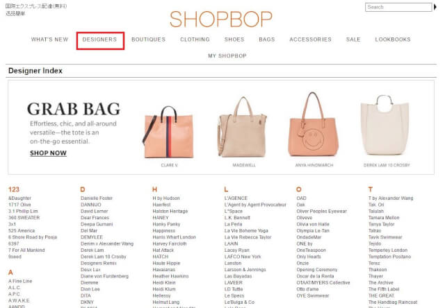 shopbop designer - SHOPBOP(ショップボップ)クーポン&キャンペーンコード 口コミ情報と日本語での買い方、購入方法・個人輸入海外通販SHOPBOP買い物ガイド2018
