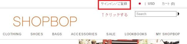shopbop return 1 - SHOPBOP(ショップボップ)クーポン&キャンペーンコード 口コミ情報と日本語での買い方、購入方法・個人輸入海外通販SHOPBOP買い物ガイド2018