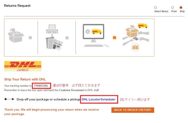 shopbop return 11 - SHOPBOP(ショップボップ)クーポン&キャンペーンコード 口コミ情報と日本語での買い方、購入方法・個人輸入海外通販SHOPBOP買い物ガイド2020