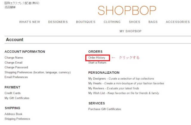 shopbop return 4 - SHOPBOP(ショップボップ)クーポン&キャンペーンコード 口コミ情報と日本語での買い方、購入方法・個人輸入海外通販SHOPBOP買い物ガイド2020
