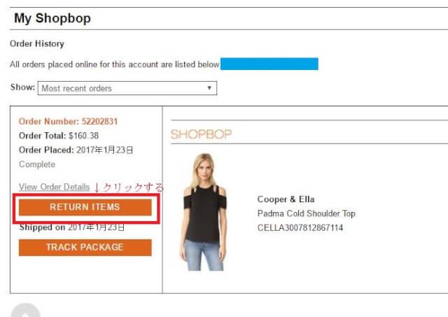 shopbop return 5 - SHOPBOP(ショップボップ)クーポン&キャンペーンコード 口コミ情報と日本語での買い方、購入方法・個人輸入海外通販SHOPBOP買い物ガイド2020