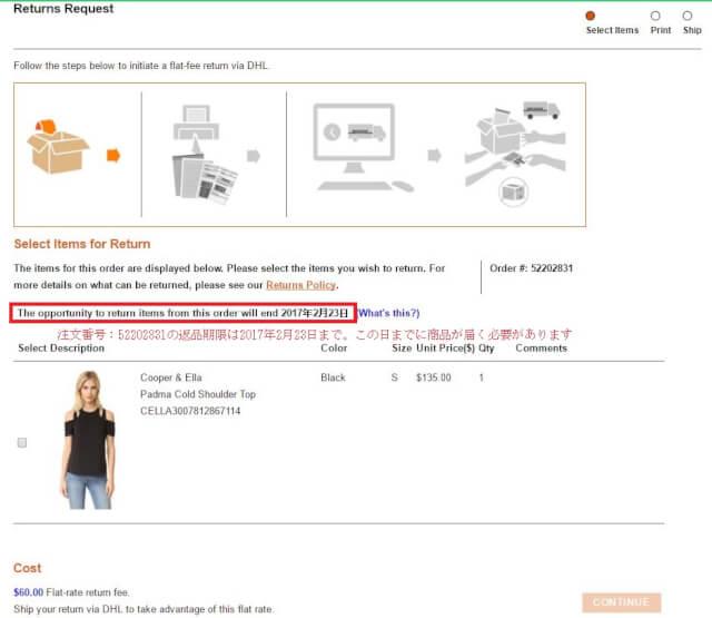 shopbop return 6 - SHOPBOP(ショップボップ)クーポン&キャンペーンコード 口コミ情報と日本語での買い方、購入方法・個人輸入海外通販SHOPBOP買い物ガイド2020