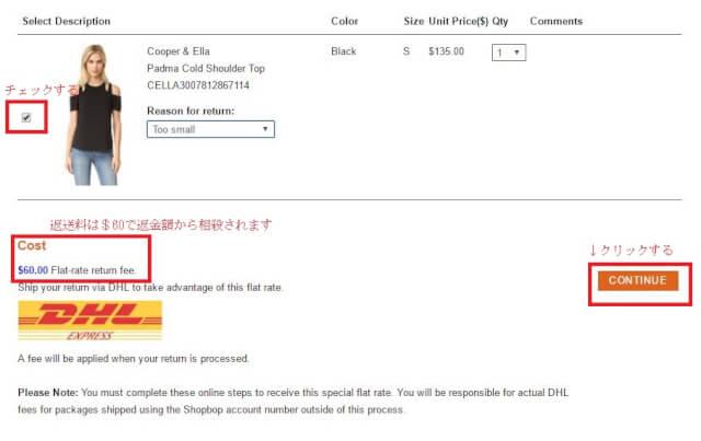 shopbop return 7 - SHOPBOP(ショップボップ)クーポン&キャンペーンコード 口コミ情報と日本語での買い方、購入方法・個人輸入海外通販SHOPBOP買い物ガイド2018