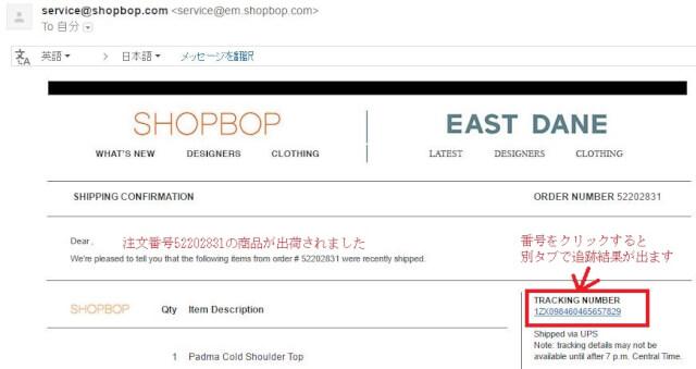 shopbop tracking 1 - SHOPBOP(ショップボップ)クーポン&キャンペーンコード 口コミ情報と日本語での買い方、購入方法・個人輸入海外通販SHOPBOP買い物ガイド2020