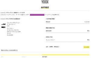 yoox 10 300x192 - 海外通販YOOX(ユークス/ヨークス)セール情報クーポン&コード付買い方、購入方法・個人輸入yoox買い物ガイド2020