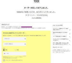 yoox 12 300x263 - 海外通販YOOX(ユークス/ヨークス)セール情報クーポン&コード付買い方、購入方法・個人輸入yoox買い物ガイド2020