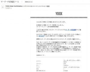 yoox 13 300x240 - 海外通販YOOX(ユークス/ヨークス)セール情報クーポン&コード付買い方、購入方法・個人輸入yoox買い物ガイド2020