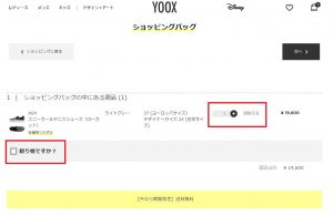 yoox 6 2 300x195 - 海外通販YOOX(ユークス/ヨークス)セール情報クーポン&コード付買い方、購入方法・個人輸入yoox買い物ガイド2018