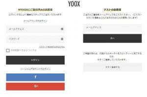 yoox 7 300x198 - 海外通販YOOX(ユークス/ヨークス)セール情報クーポン&コード付買い方、購入方法・個人輸入yoox買い物ガイド2020
